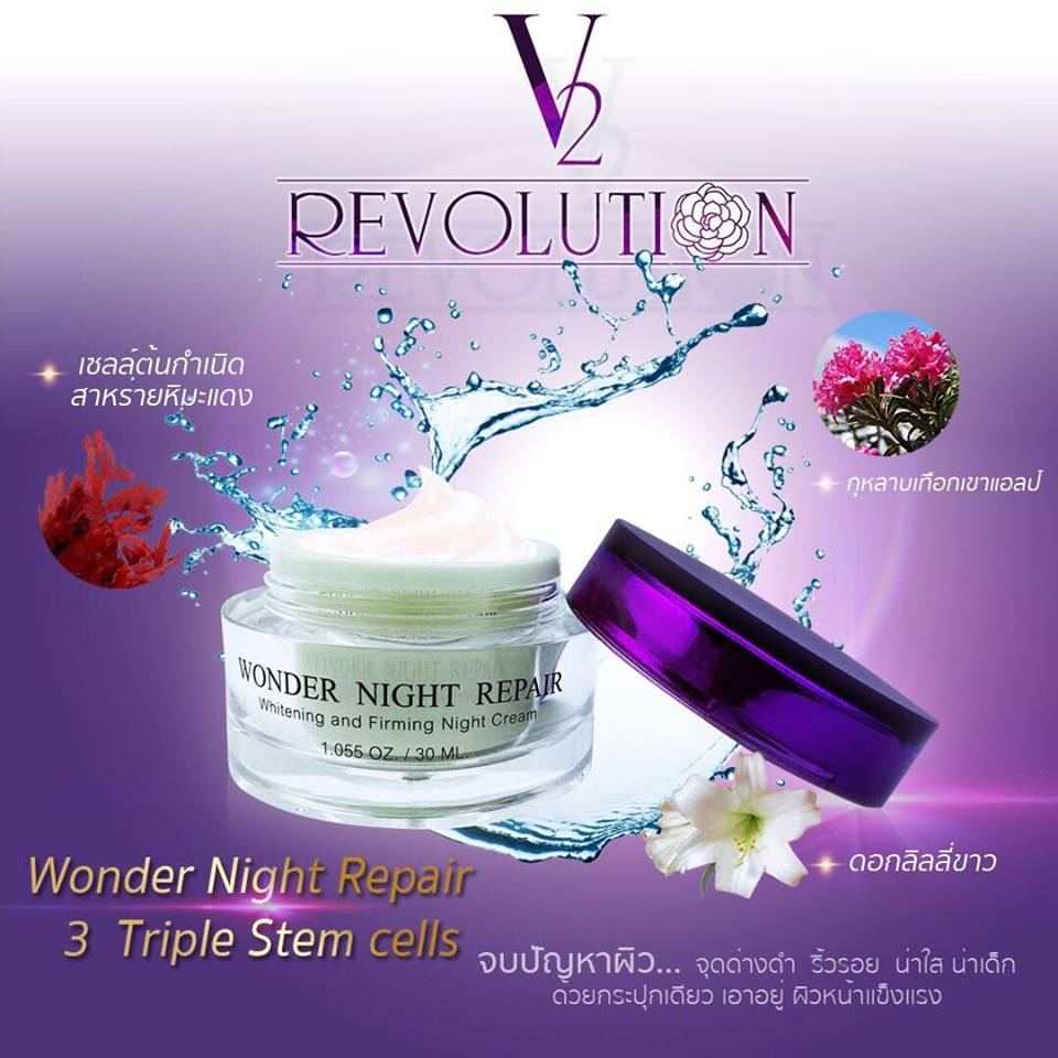 V2 Revolution Wonder Night Repair (วีทู เรฟโวลูชั่น วันเดอร์ ไนท์ รีแพร์) ไนท์ครีม ครีมหน้าเด็ก