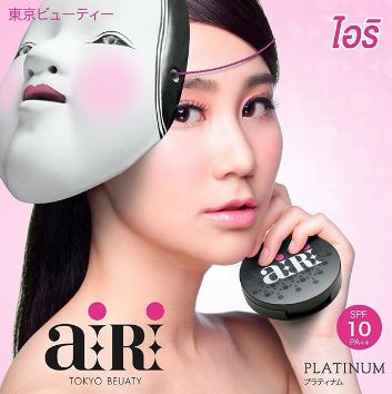 AIRI Platinum Japanese Pressed Puff Powder SPF 10 PA++ ตลับดำ สูตรเน้นการปกปิด เนื้อแมท คุมมัน แป้งถูกและดีมีอยู่จริง !!! แป้งพัฟไอริ เจแปนนิส เพลส พัฟ พาวเดอร์ นวัตกรรมใหม่ล่าสุดจากญี่ปุ่น กับเนื้อแป้งผสมรองพื้น เนื้อเนียนละเอียด ปกปิดจุดหมองคล้ำ ไม่อุดต