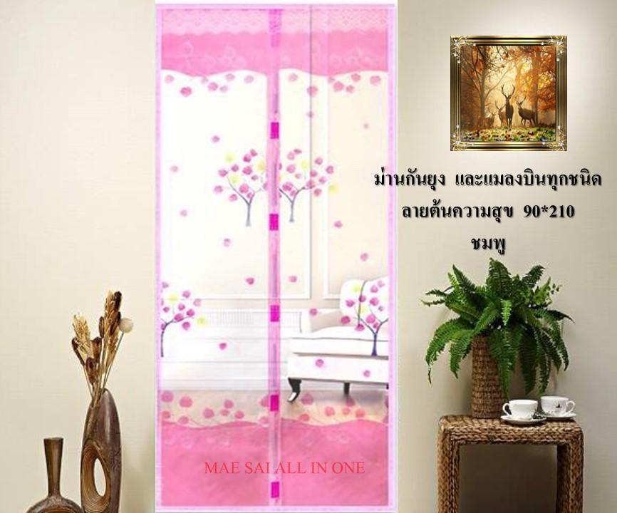 ม่านกันยุง ลายต้นความสุข สีชมพู ขนาด90*210