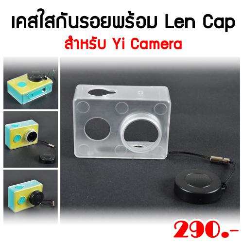 เคสใสกันรอย Yi Camera พร้อม Len Cap