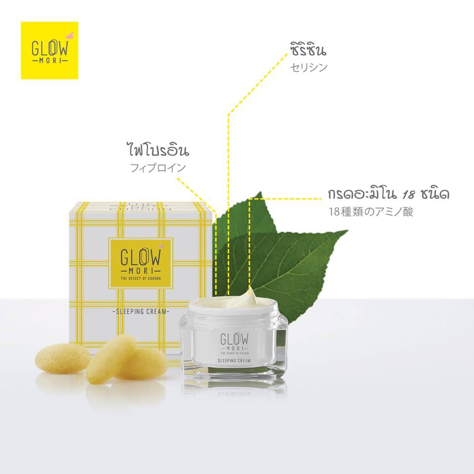 Glow Mori The Secret of Cocoon Sleeping Cream โกลว์ โมริ ครีมรังไหม