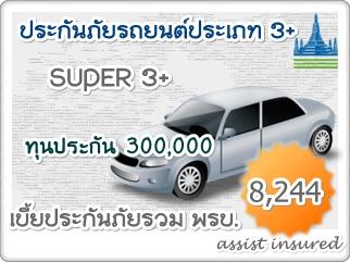Super 3+ ทุนประกัน 300,000