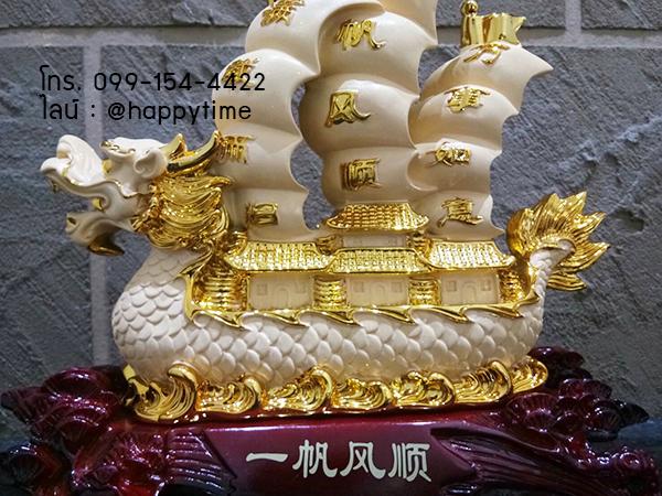 เรือสำเภามังกรทอง