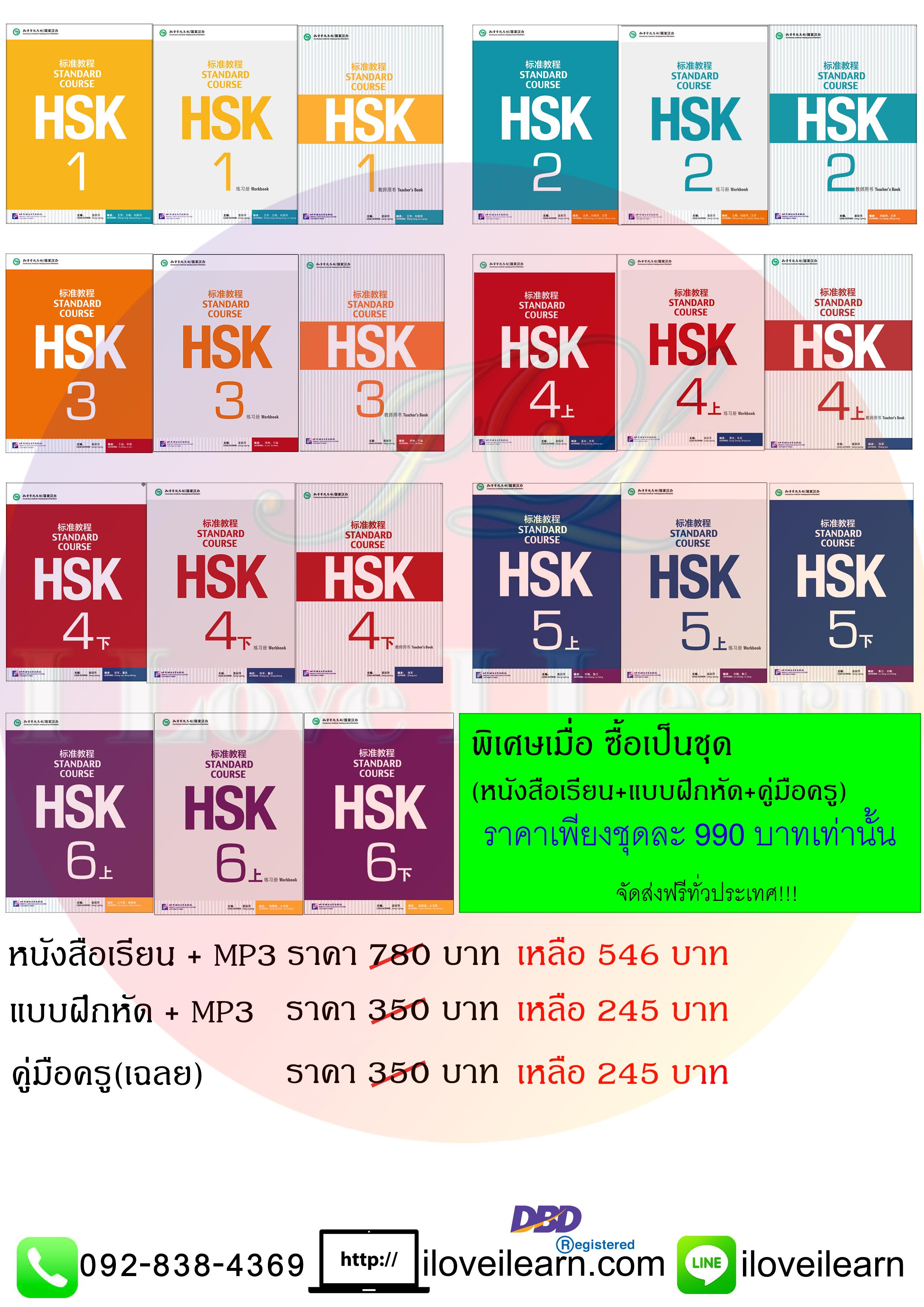 ชุดหนังสือข้อสอบ HSK Standard Course
