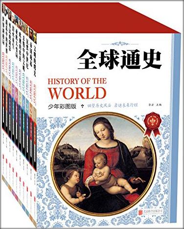 ประวัติศาสตร์โลก สำหรับเด็กและเยาวชน (10 เล่มชุด)