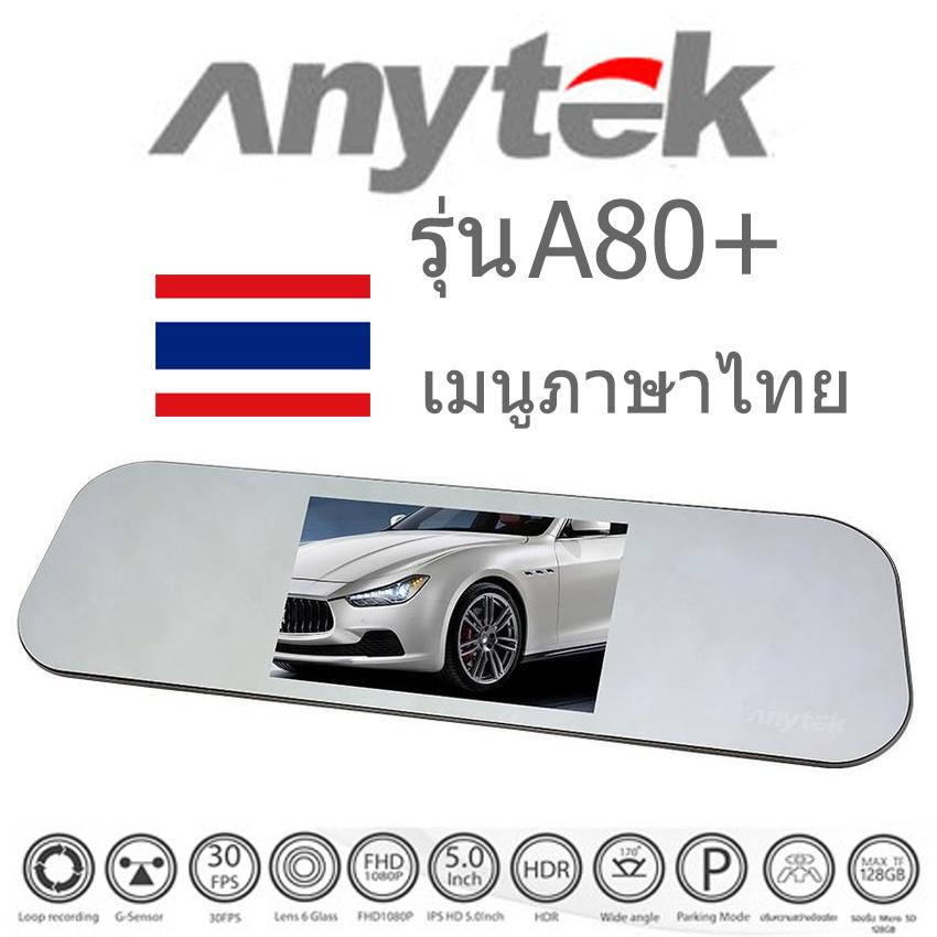 Anytek กล้องติดรถยนต์ FHD1080P @ 30fps ภาษาไทย A80+