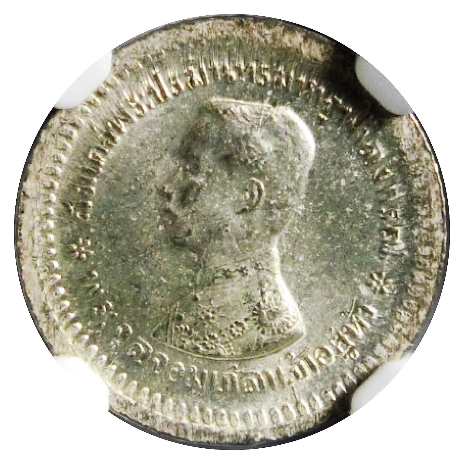 เหรียญเงินเฟื้อง ตราแผ่นดิน รัชกาลที่5 ร.ศ.121 MS63