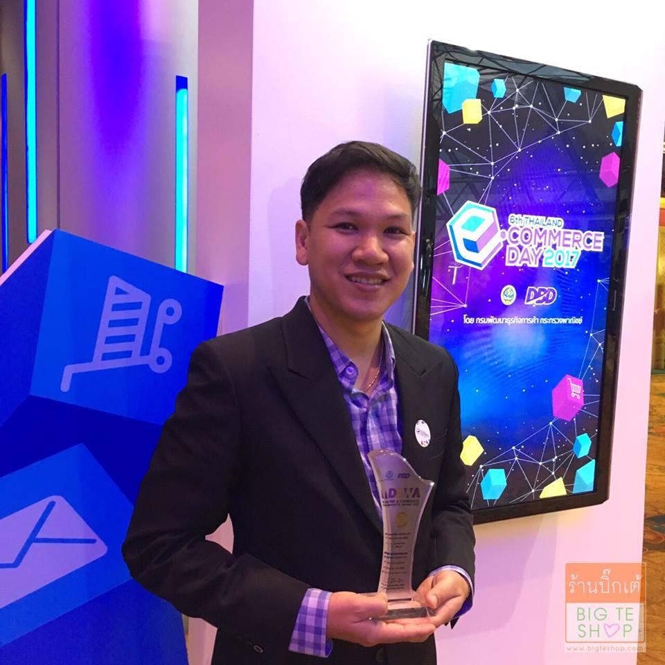 รางวัลดีเด่น ด้านความน่าเชื่อถือ จากการประกวด DBD E-Commerce Website Award 2017