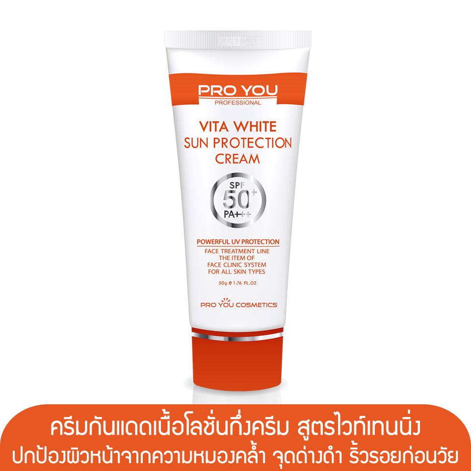 Proyou Vita White Sun Protection Cream SPF 50+ PA+++ 50g (ครีมกันแดด ป้องกันรังสีจากแดด และยังปรับผิวให้ขาวขึ้นอย่างเป็นธรรมชาติ ที่อุดมไปด้วยไวท์เทนนิ่ง วิตามินซี วิตามินอี บำรุงและปกป้องสารอนุมูลอิสระ)