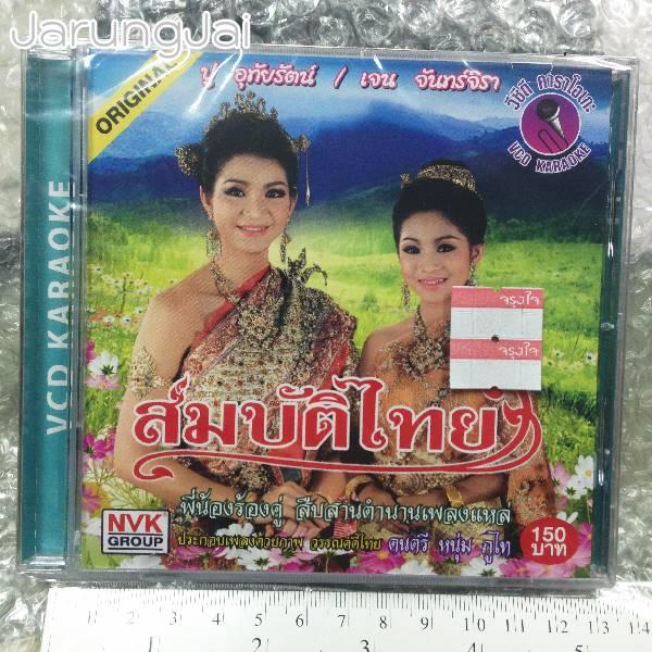 vcd สมบัติไทย ปู อุทัยรัตน์ เกิดสุวรรณ/เจน จันทร์จิรา ราชครู พี่น้องร้องคู่ สืบสานตำนานเพลงแหล่/ nvk