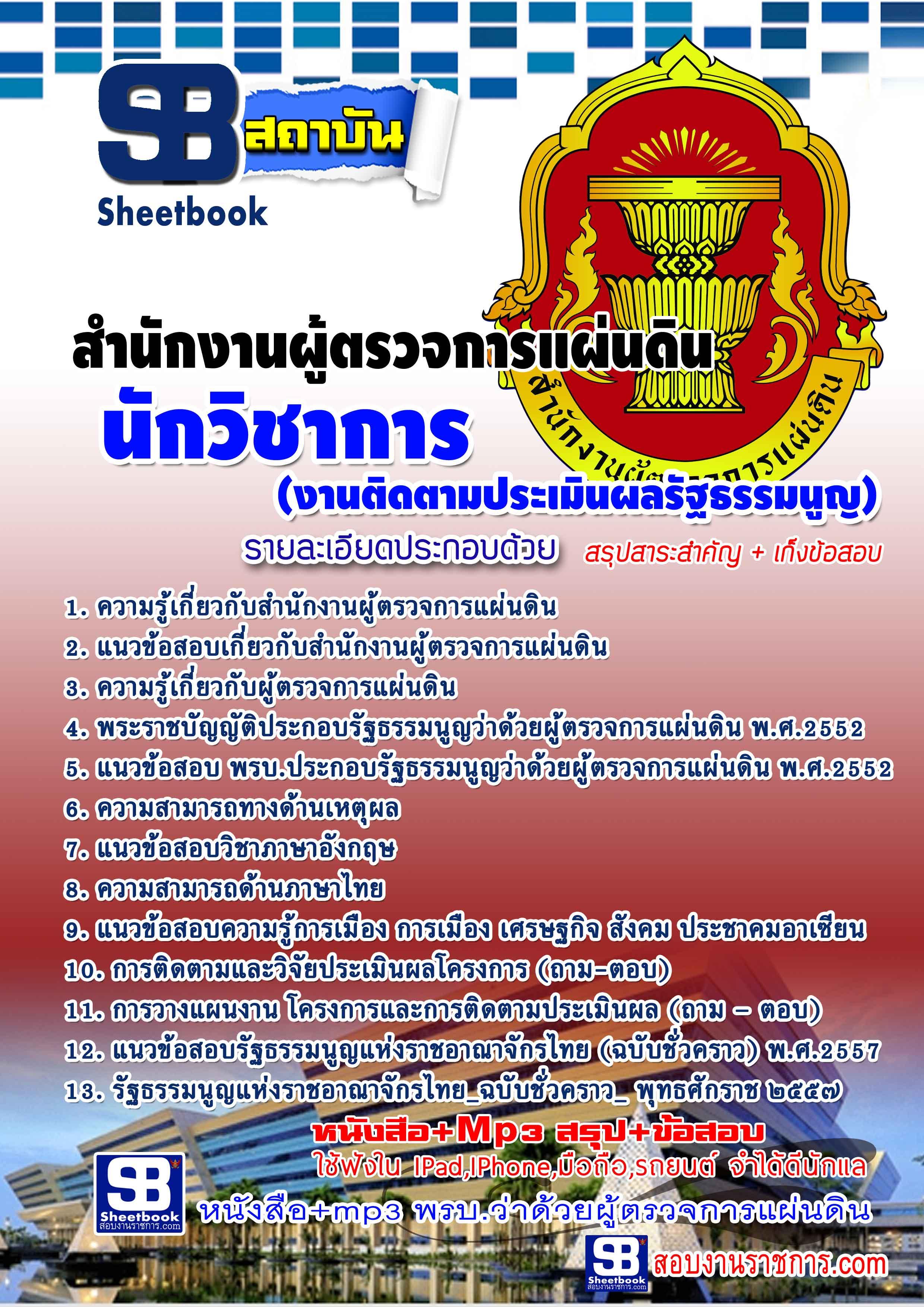 หนังสือสอบนักวิชาการ (งานติดตามประเมินผลรัฐธรรมนูญ) สำนักงานผู้ตรวจการแผ่นดิน