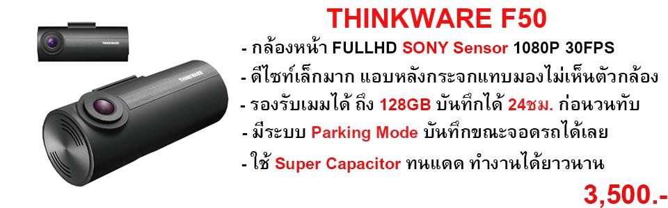 กล้องติดรถยนต์ Thinkware F50