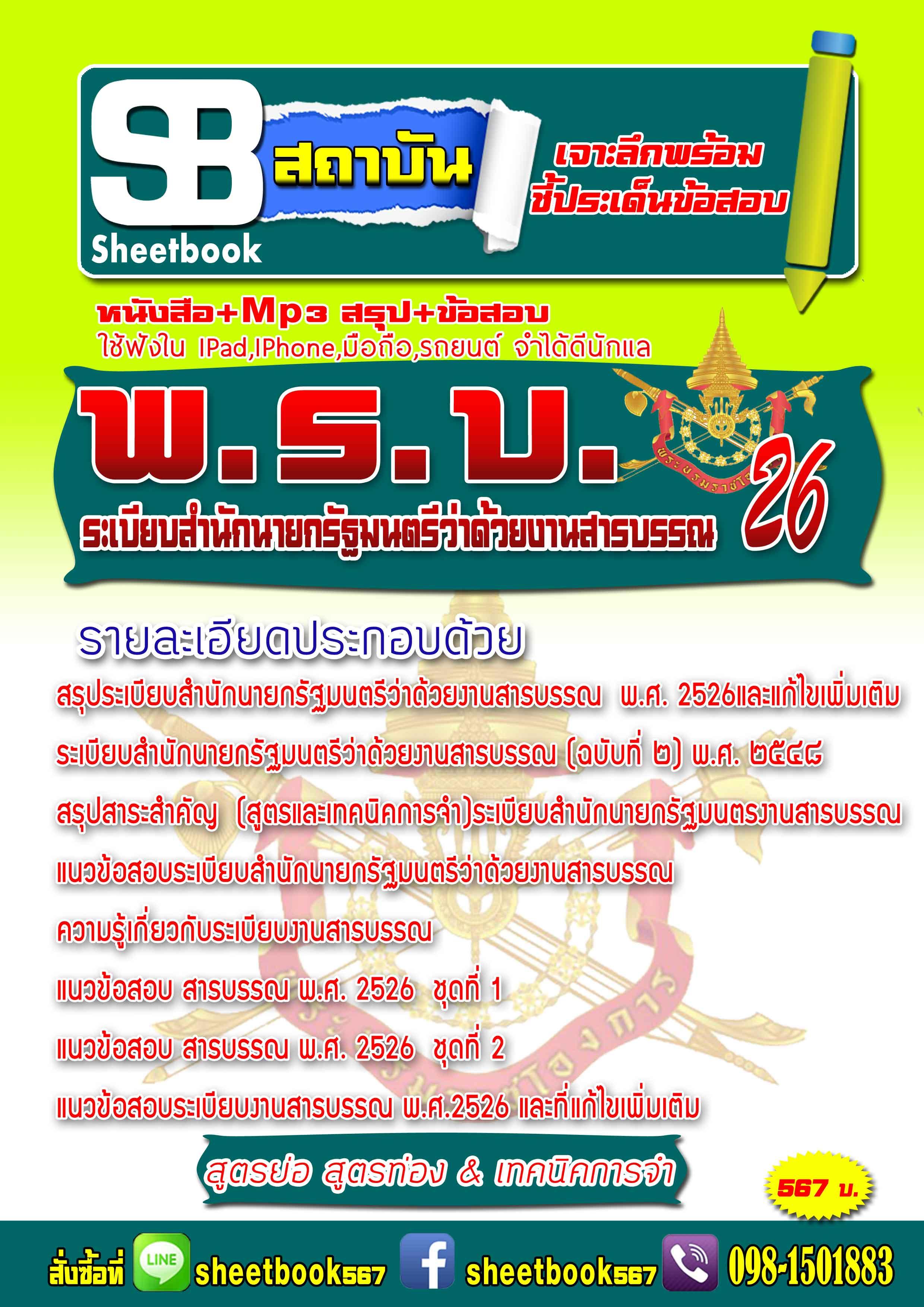 หนังสือ+Mp3 ระเบียบสำนักนายกรัฐมนตรีว่าด้วยงานสารบรรณ 2526