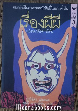 เรื่องผีผี (Kwaidan : Lafcadio Hearn)