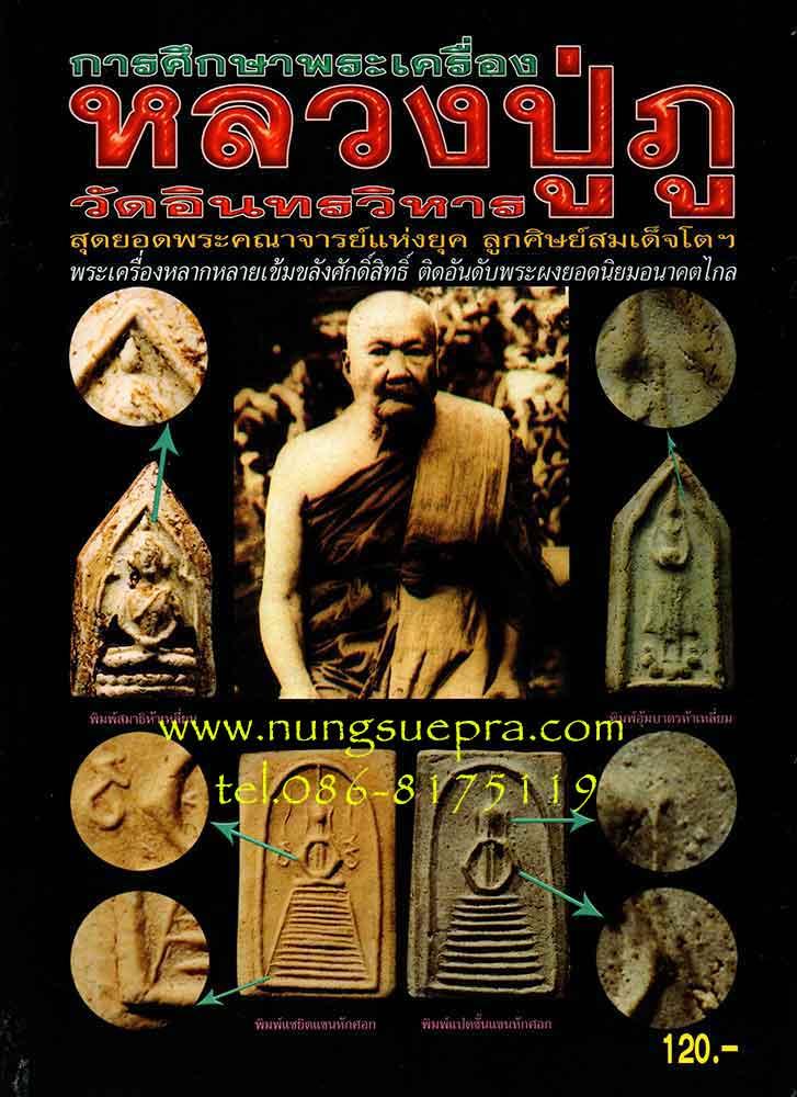 หนังสือ การศึกษาพระเครื่อง หลวงปู่ภู วัดอินทรวิหาร