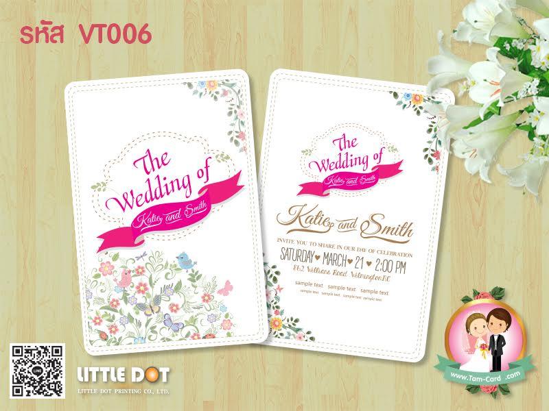 การ์ดแต่งงานสไตล์วินเทจ VT006