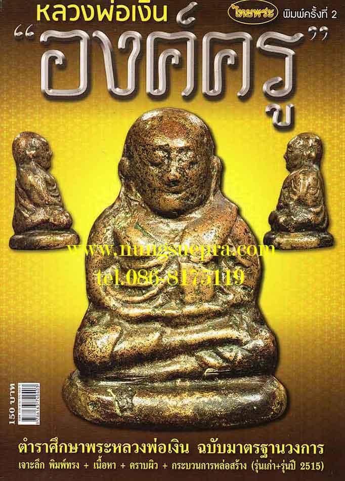 หนังสือไทยพระหลวงพ่อเงินองค์ครู พิมพ์ครั้งที่ 2