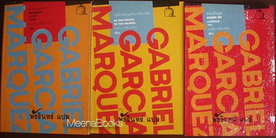 หมายเหตุฆาตกรรม+ไม่มีใครเขียนจดหมายถึงนายพัน+ตำนานวีรบุรุษ (3 เล่ม: Gabriel Garcia Marquez)