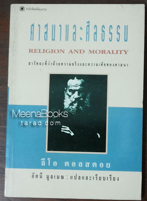 ศาสนาและศีลธรรม (Religion and Morality)