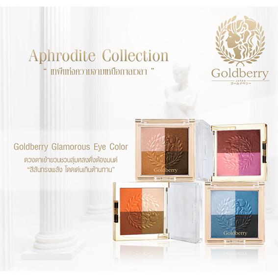 Goldberry Glamorous Eye Color โกลด์เบอร์รี่ / แกลมเมอรัส อาย คัลเลอร์