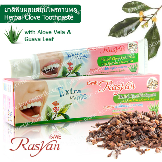 ราสยาน ยาสีฟันสมุนไพรสูตรกานพลู ด้วยสารสกัดจากว่านหางจระเข้และใบฝรั่ง / Rasyan Herbal Clove Toothpaste with Aloe Vera and Guava Leaf