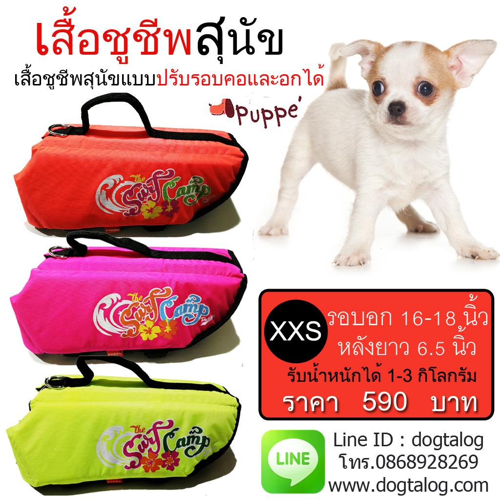 เสื้อชูชีพสุนัข Puppe' เบอร์ XXS