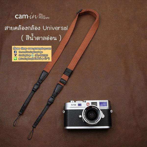 สายคล้องกล้อง รุ่น Universal - กล้อง Mirrorless กล้องฟรุ้งฟริ้งและกล้องเล็ก สีน้ำตาลอ่อน