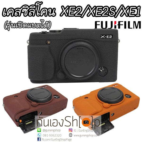 เคสซิลิโคนยาง Fuji XE2 XE2S XE1 Silicone Case Fuji XE2