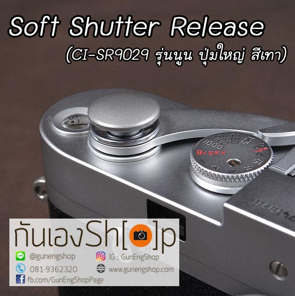 Soft Shutter Release รุ่น 16 mm นูนขึ้น ปุ่มใหญ่ สีเทา สำหรับ Fuji XT2 XE2 X20 X100 XE1 XT20 XT10 Leica ฯลฯ