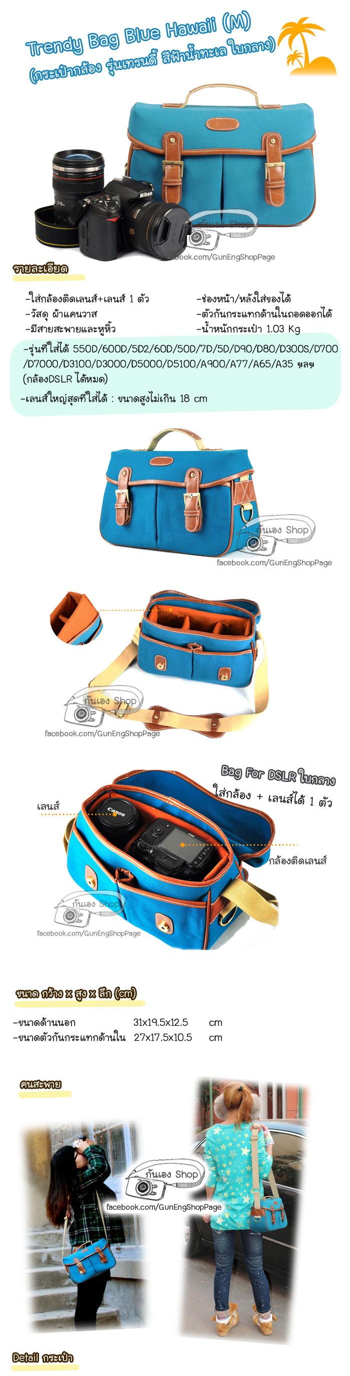 กระเป๋ากล้อง Trendy Bag Blue Hawaii (M)