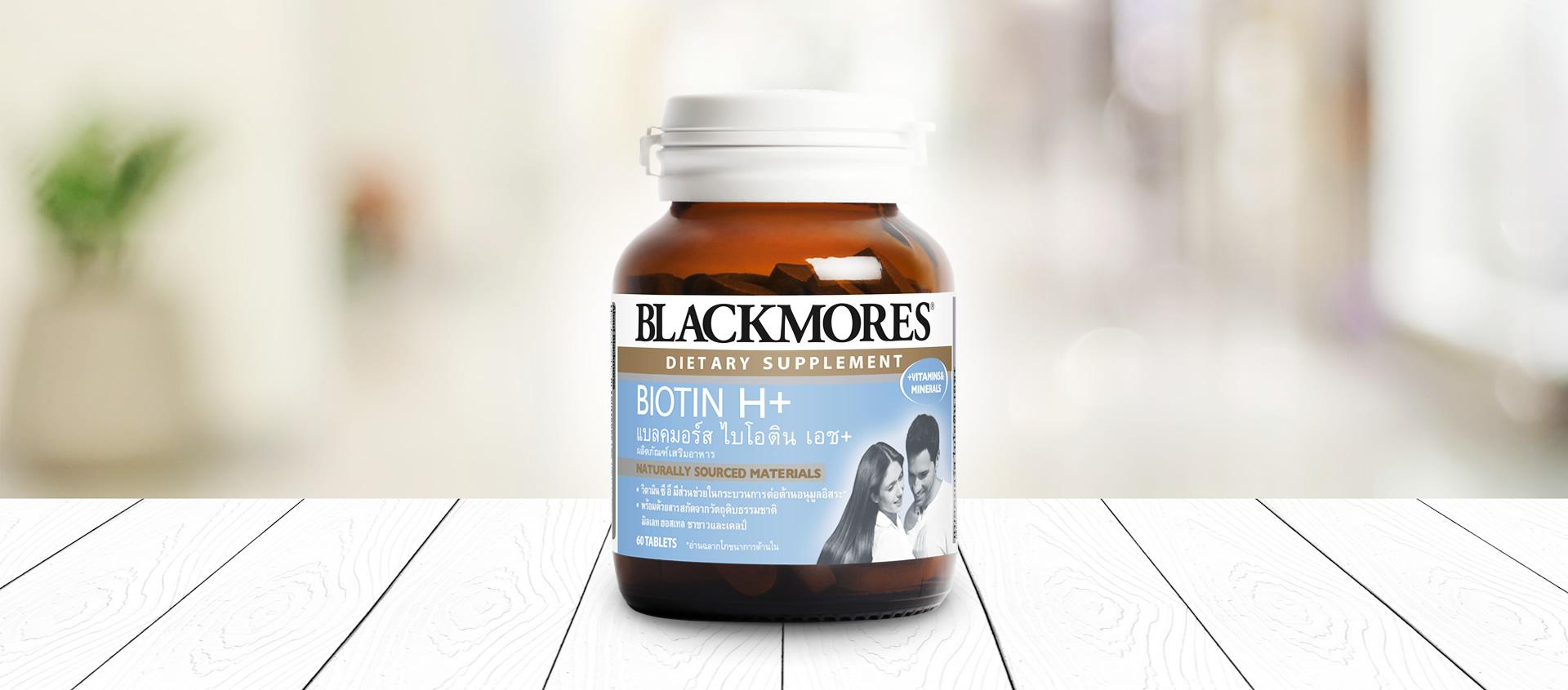 Blackmores Biotin H+ 60's