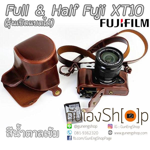เคสกล้องหนัง Case Fuji XT20 XT10 รุ่นเปิดแบตได้