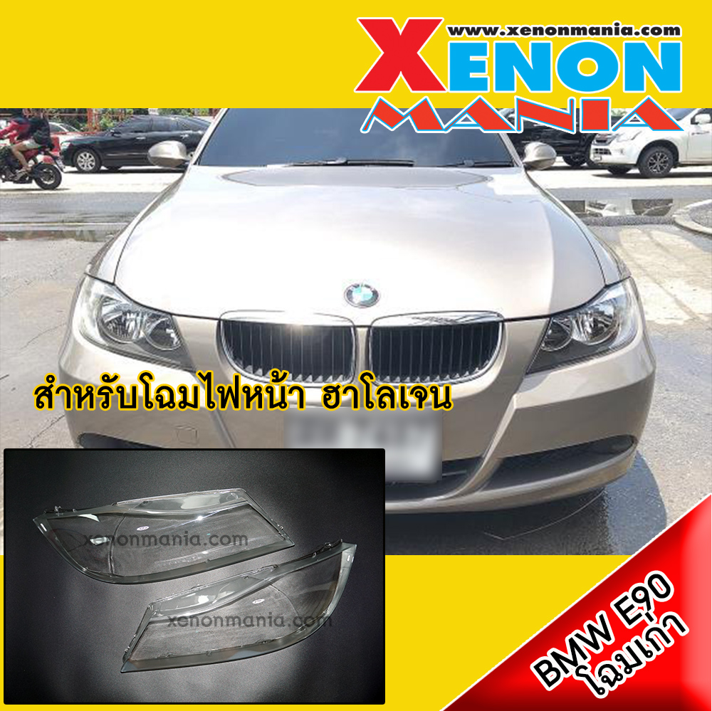 พลาสติกครอบเลนส์ไฟหน้า ฝาครอบไฟหน้า ไฟหน้ารถยนต์ เลนส์โคมไฟหน้า BMW E90 โฉมเก่า (ตัวไฟหน้าฮาโลเจน)