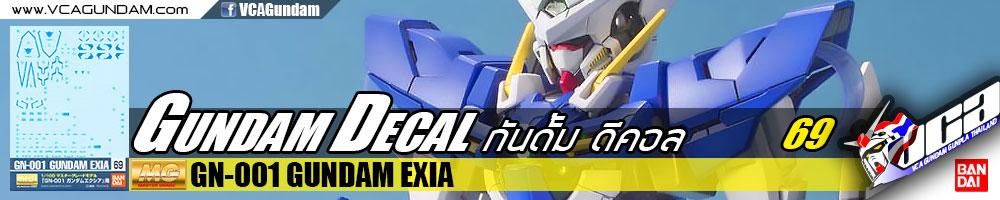 GD69 | MG GN-001 GUNDAM EXIA กันดั้ม เอ็กเซีย