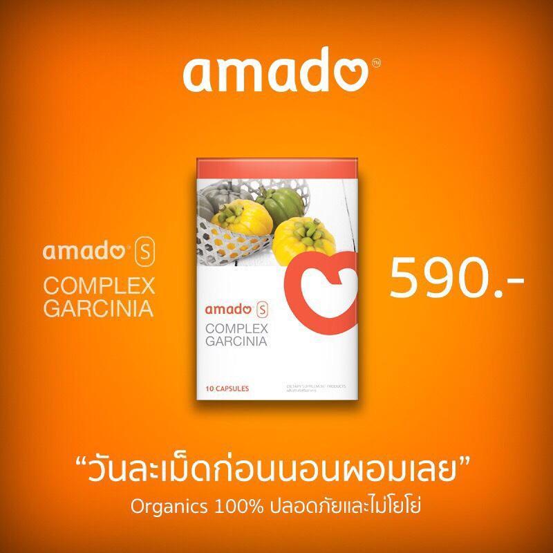 Amado S อมาโด้เอส อมาโด้กล่องส้ม