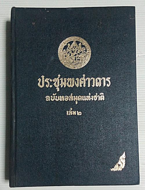ประชุมพงศาวดาร ฉบับหอสมุดแห่งชาติ เล่ม2