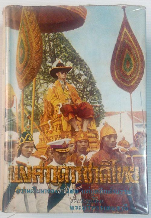 พงศาวดารชาติไทย เล่ม 1