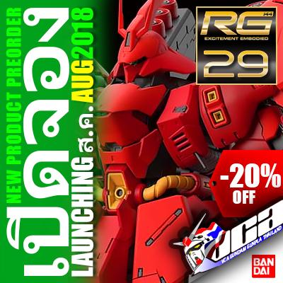 BANDAI® RG 1/144 MSN-04 ซาซาบิ