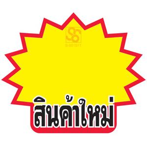 0151-T S ป้ายระเบิด สินค้าใหม่ Size S (บรรจุ 10 แผ่น ต่อ 1 ห่อ)