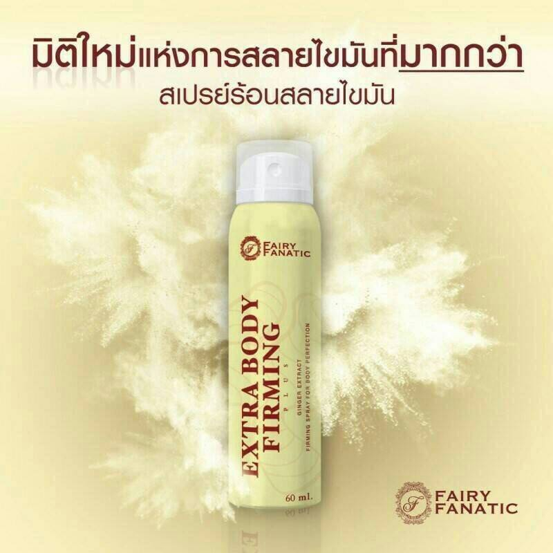 Extra Body Firming Plus by Fairy Fanatic 60ml
