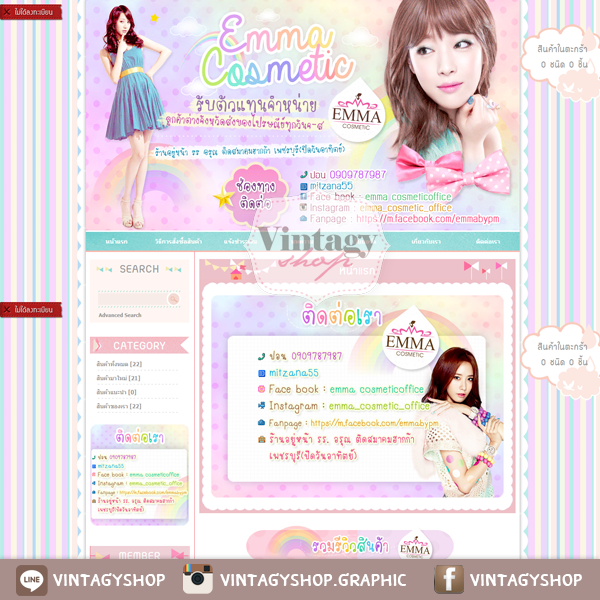 ออกแบบเว็บร้านค้าออนไลน์ สไตล์เกาหลี สีพาสเทลสวยๆ สำเนา