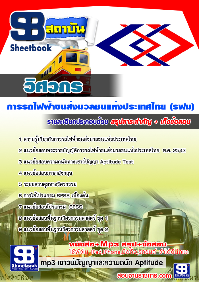 #แนวข้อสอบวิศวกร รฟม. การรถไฟฟ้าขนส่งมวลชนแห่งประเทศไทย