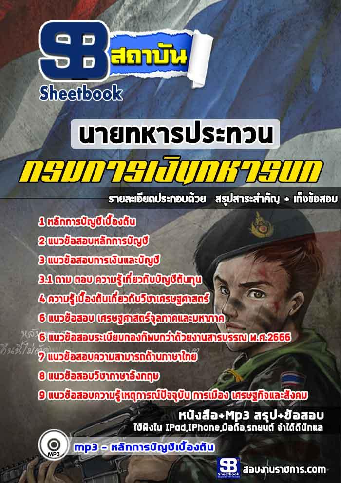 สุดยอด!!! แนวข้อสอบนายทหารประทวน กรมการเงินทหารบก อัพเดทใหม่ล่าสุด ปี2561