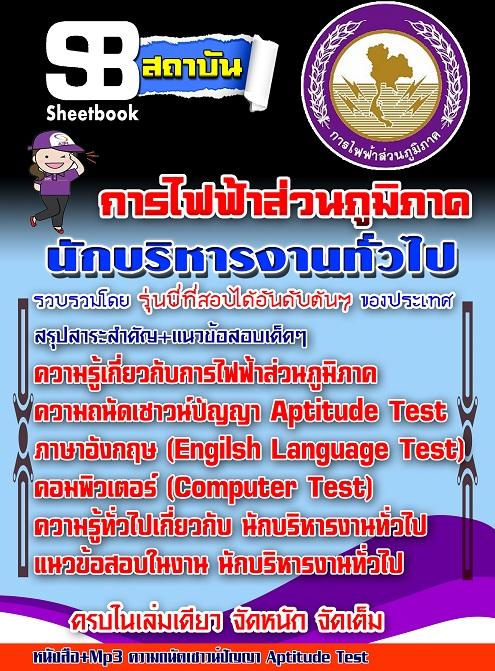 ++แม่นๆ ชัวร์!! หนังสือสอบนักบริหารงานทั่วไป กฟภ. ฟรี!! MP3