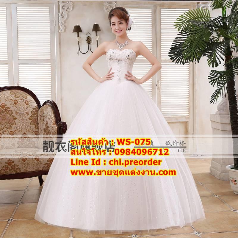 ชุดแต่งงานราคาถูก กระโปรงสุ่ม ws-075 pre-order