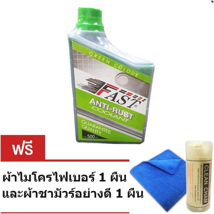 WASABI น้ำยาหล่อเย็นหม้อน้ำ FAST Heater Protection รุ่น Super Long life 500ml ( สีเขียว) แถมฟรีผ้าชามัวร์และผ้าไมโครไฟเบอร์