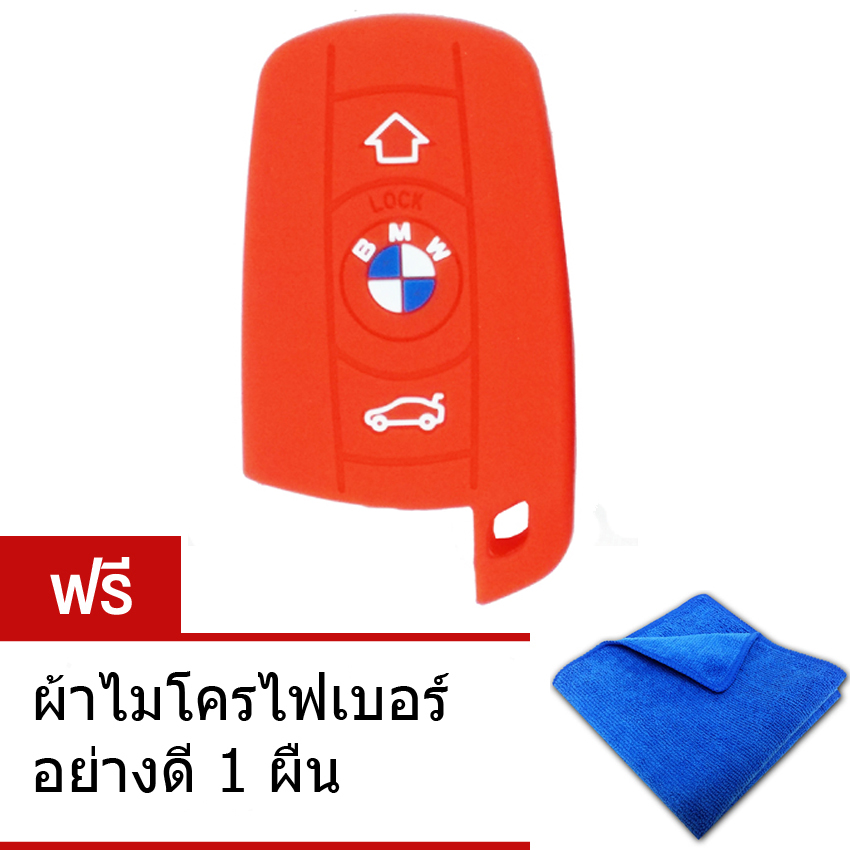WASABI ซิลิโคนกุญแจ BMW Series 3,5 (สีแดง) แถมฟรี ผ้าไมโครไฟเบอร์ อย่างดี 1 ผืน