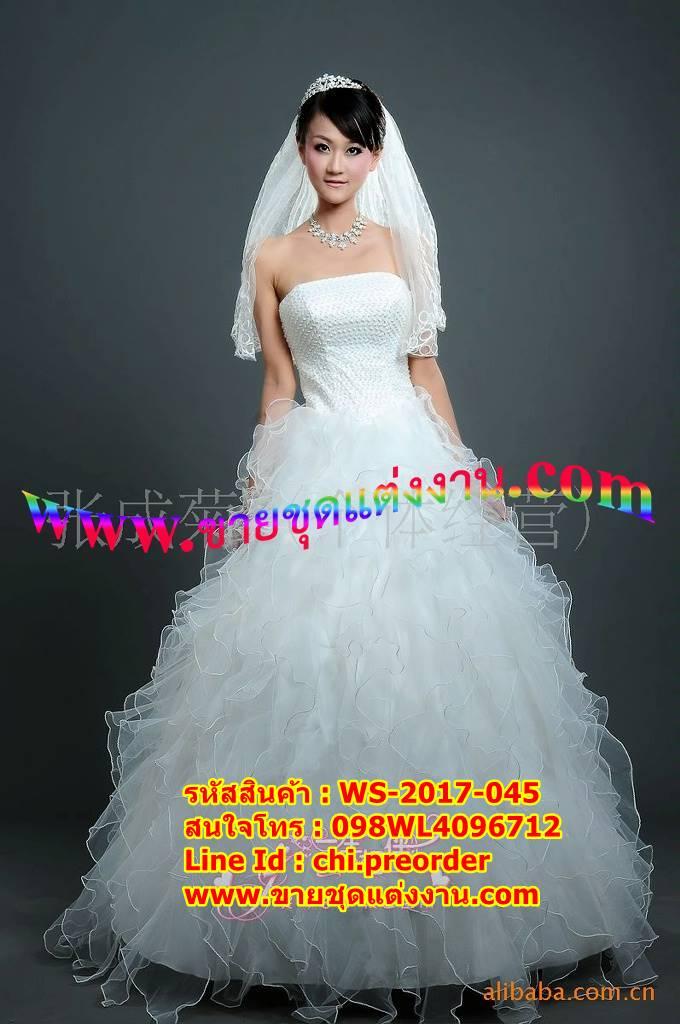 ชุดแต่งงานราคาถูก กระโปรงลอนทั้งชุด ws-2017-045 pre-order