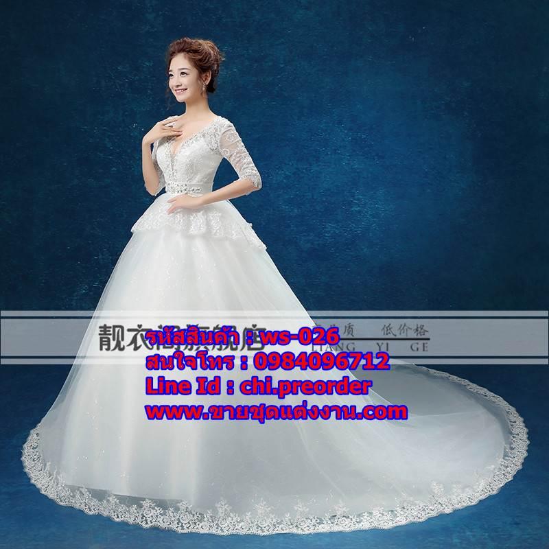 ชุดแต่งงานราคาถูก กระโปรงสุ่ม ws-026 pre-order