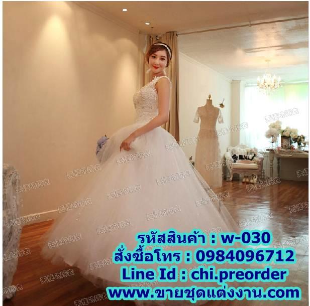 ชุดแต่งงาน แบบสุ่ม w-030 Pre-Order